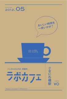 書評カフェ「教育と国家」