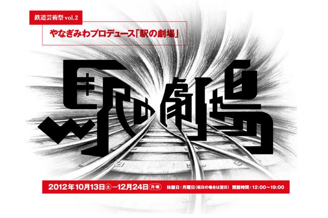 ラボカフェスペシャル×鉄芸トークシリーズ6「複製技術の演劇論 1」