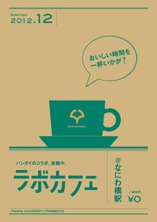 カフェ・オンザエッジ・ネクスト10「心臓―その働き者の秘密を探る」