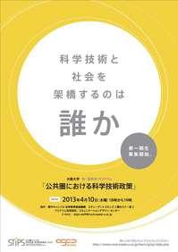 副専攻プログラム「公共圏における科学技術政策」説明会ポスター