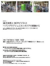 131116_AppropriateTechnologySeminar.jpg