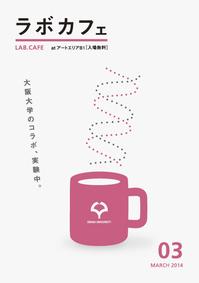 labcafe_201403_img-01.jpg