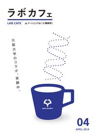 labcafe_201404_img-01.jpg