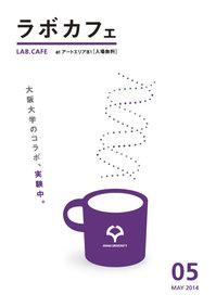 labcafe_201405_img-01.jpg