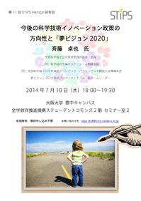 20140710.jpg