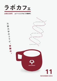 学生プレゼンテーション「阪大生による企画提案―中之島×アートetc...」