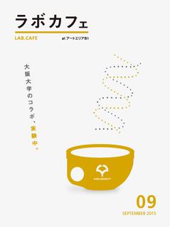 カフェイマージュ「京阪の映像をみる夜」