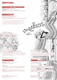 知デリ in 3331 Arts Chiyoda 「モノとコトバの『地』平」