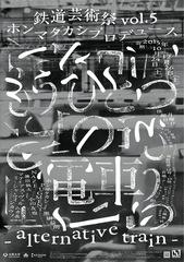 鉄道芸術祭vol.5 ホンマタカシプロデュース「もうひとつの電車 ~alternative train~」
