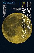 著書「世界はなぜ月をめざすのか」講談社ブルーバックス 表紙