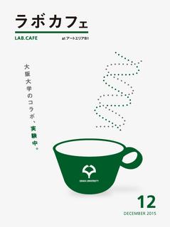 ラボカフェスペシャル featuring 鉄道芸術祭 「リュミエールと小津から出発する、映像にまつわる旅」