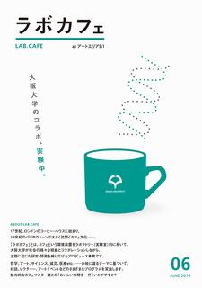 ラボカフェスペシャルfeaturingサーチプロジェクト「大阪の活断層を巡るツアー」