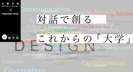 大阪大学COデザインセンター×ナレッジキャピタル
