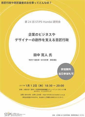 STiPS-Handai_for170112.jpg