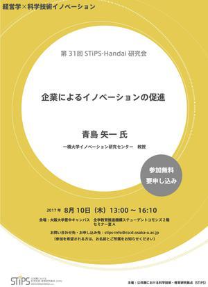 STiPS-Handai_for170810.jpg