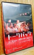 ドキュメンタリー映画で学ぶ社会課題と惑星思考 vol.3