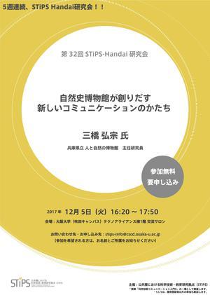 Flyer_for171205.jpg