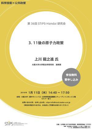 Flyer_for180111.jpg