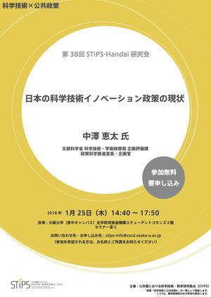 Flyer_for180125.jpg