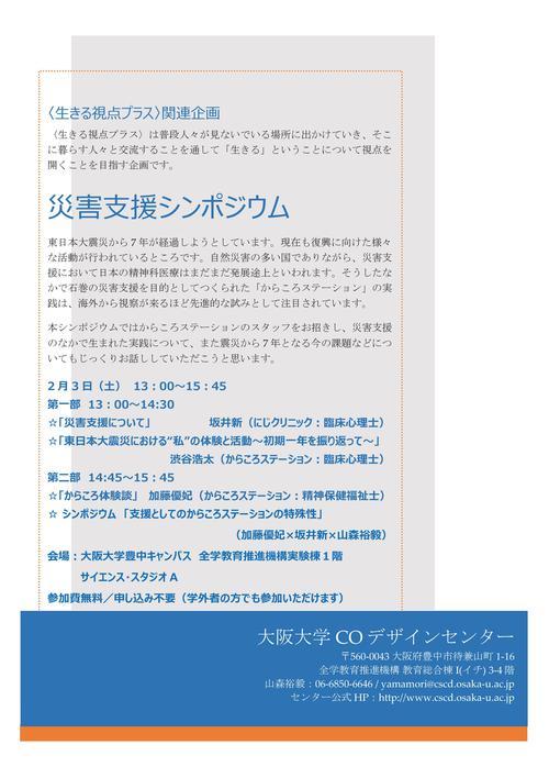 生きる視点プラス災害支援シンポ.jpg