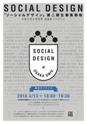 「社会の臨床」第二期生募集