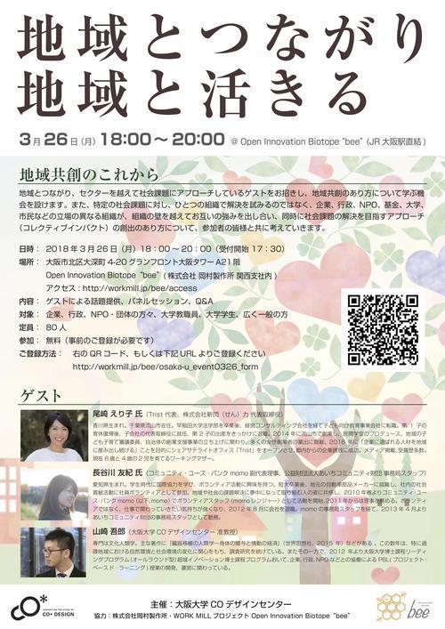 CODesign_seminar180326.jpg