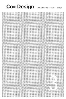 『Co* Design no.3』を発行しました
