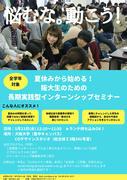 夏休みから始める!阪大生のための長期実践型インターンシップセミナー