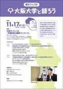 『大阪大学と語ろう』