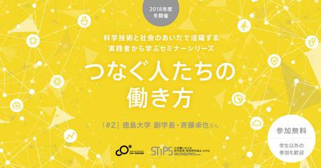 第41回 斉藤卓也さん(徳島大学 副学長)