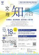 第三回 大阪大学豊中地区 研究交流会 「文×理『知』の融合」