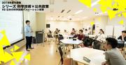 日本の科学技術イノベーション政策(中澤恵太さん)