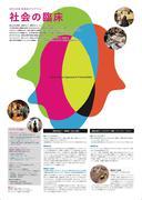 「社会の臨床」第三期生募集