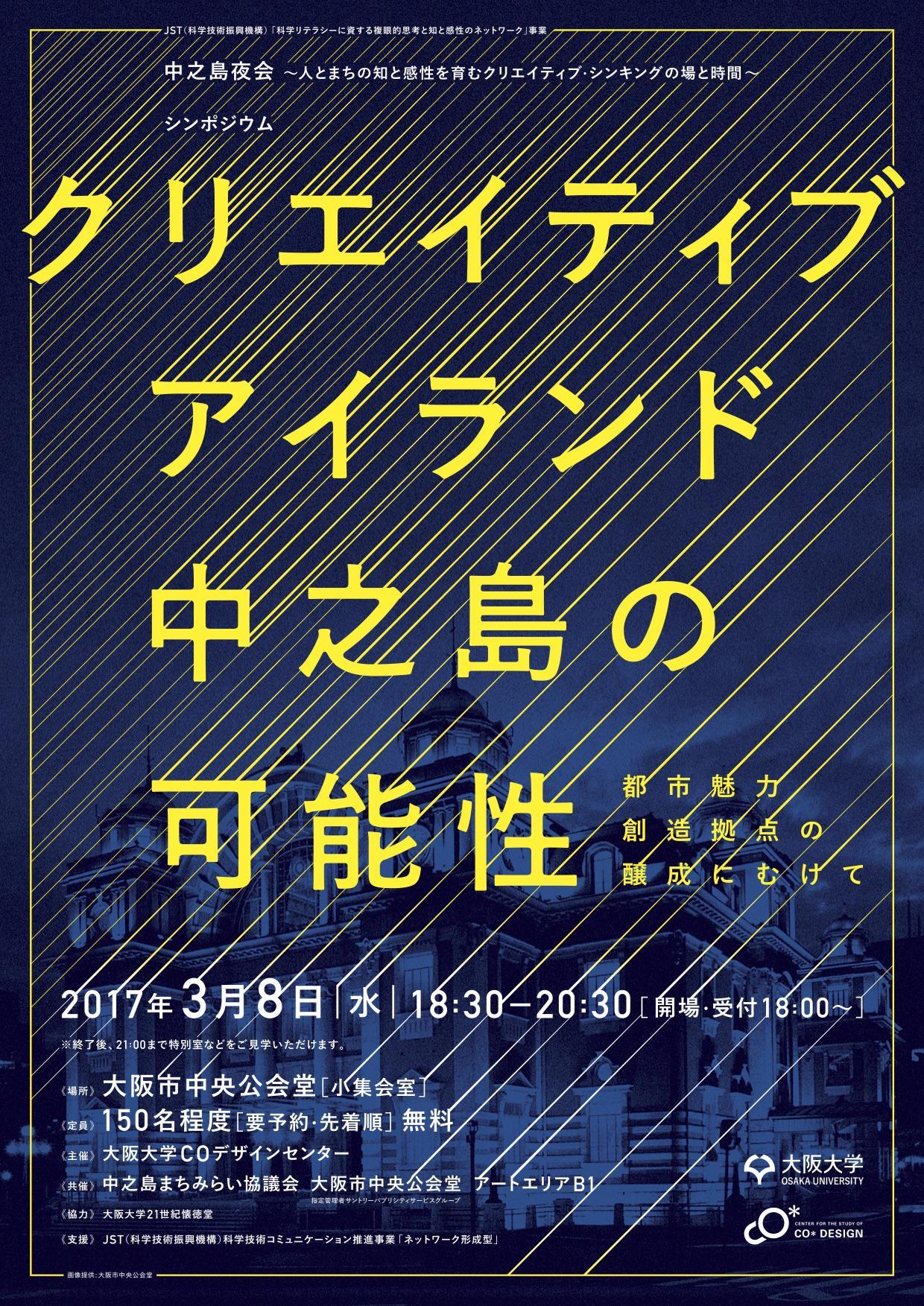 0207_nakanoshima-symposium 2.jpg