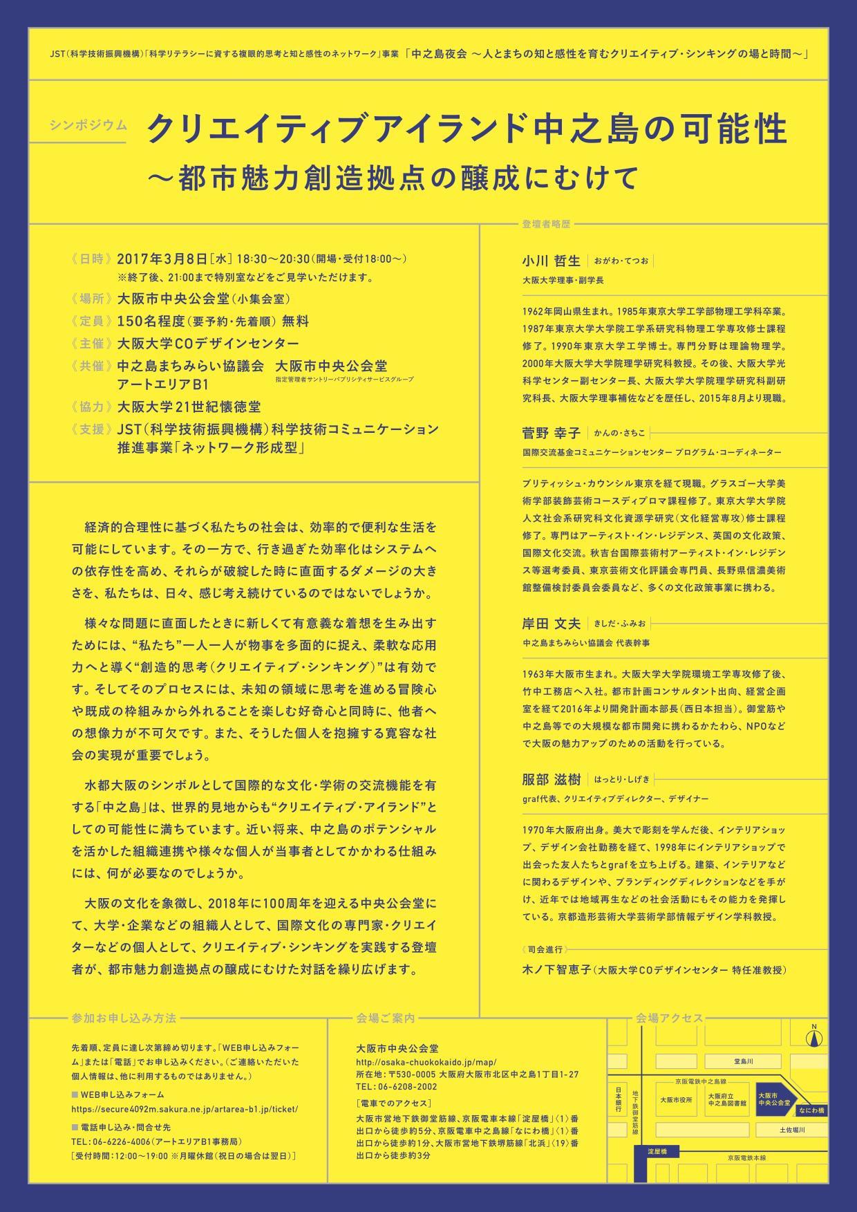 0207_nakanoshima-symposium 3.jpg