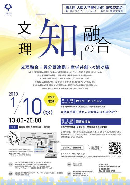 180110toyonaka_kenkyu_web.jpg