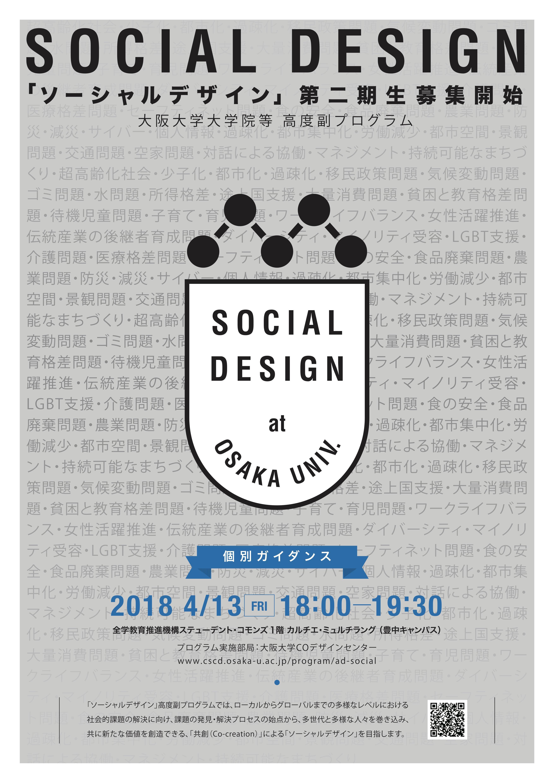 180331socialdesign.jpg