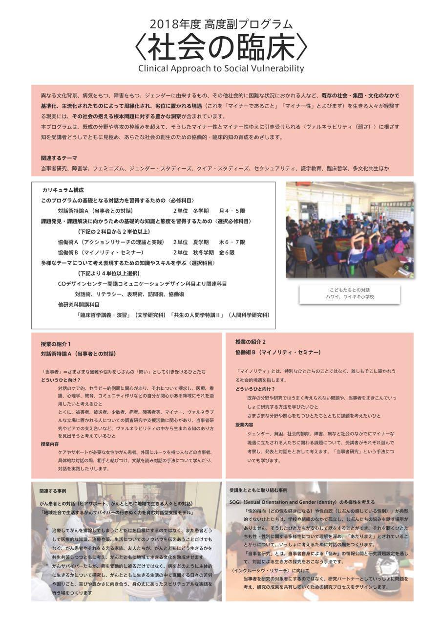 180410syakainorinsyo_r.jpg