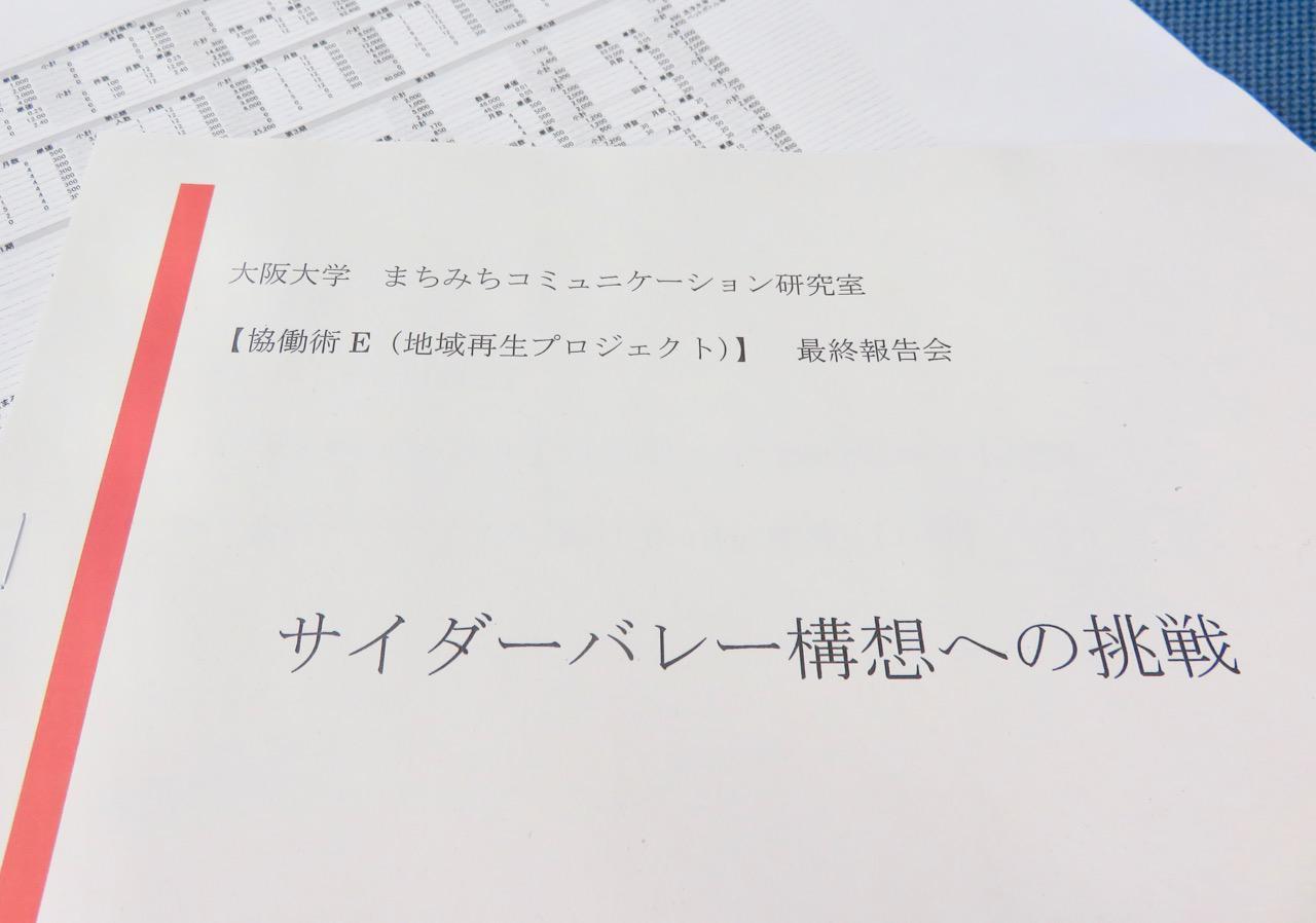 180807machimichi02.jpg