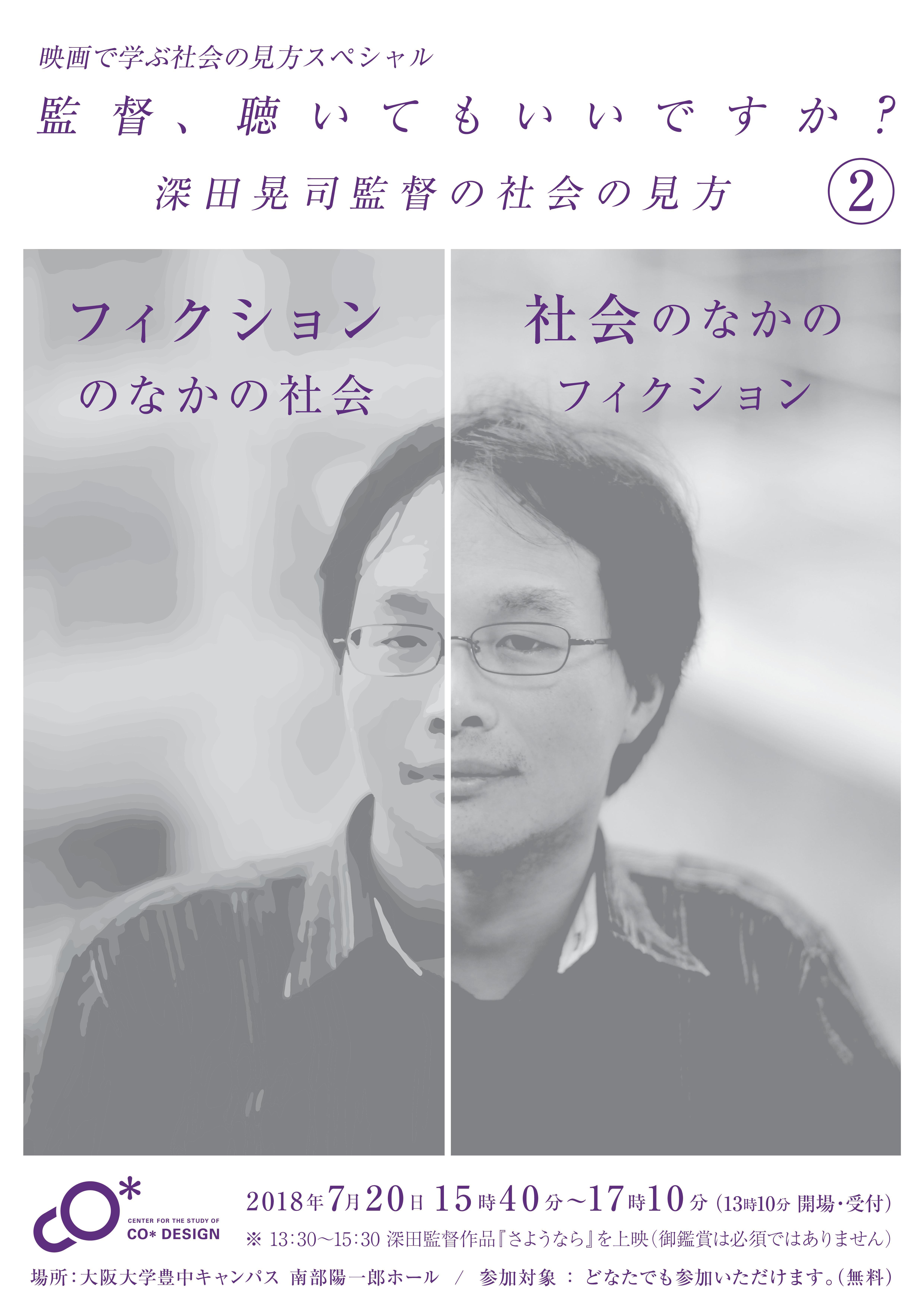 180720深田晃司監督チラシ表.jpg