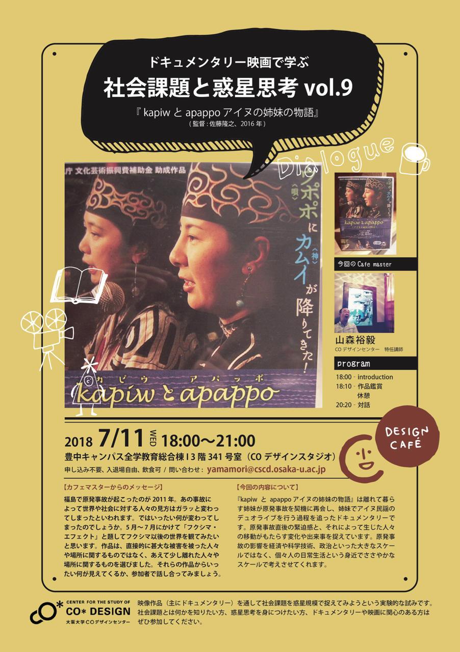 180711CO映画_180630.jpg