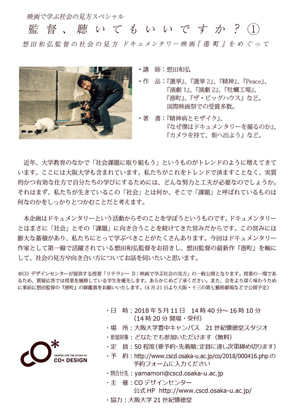 想田和弘監督用チラシ_裏.jpg
