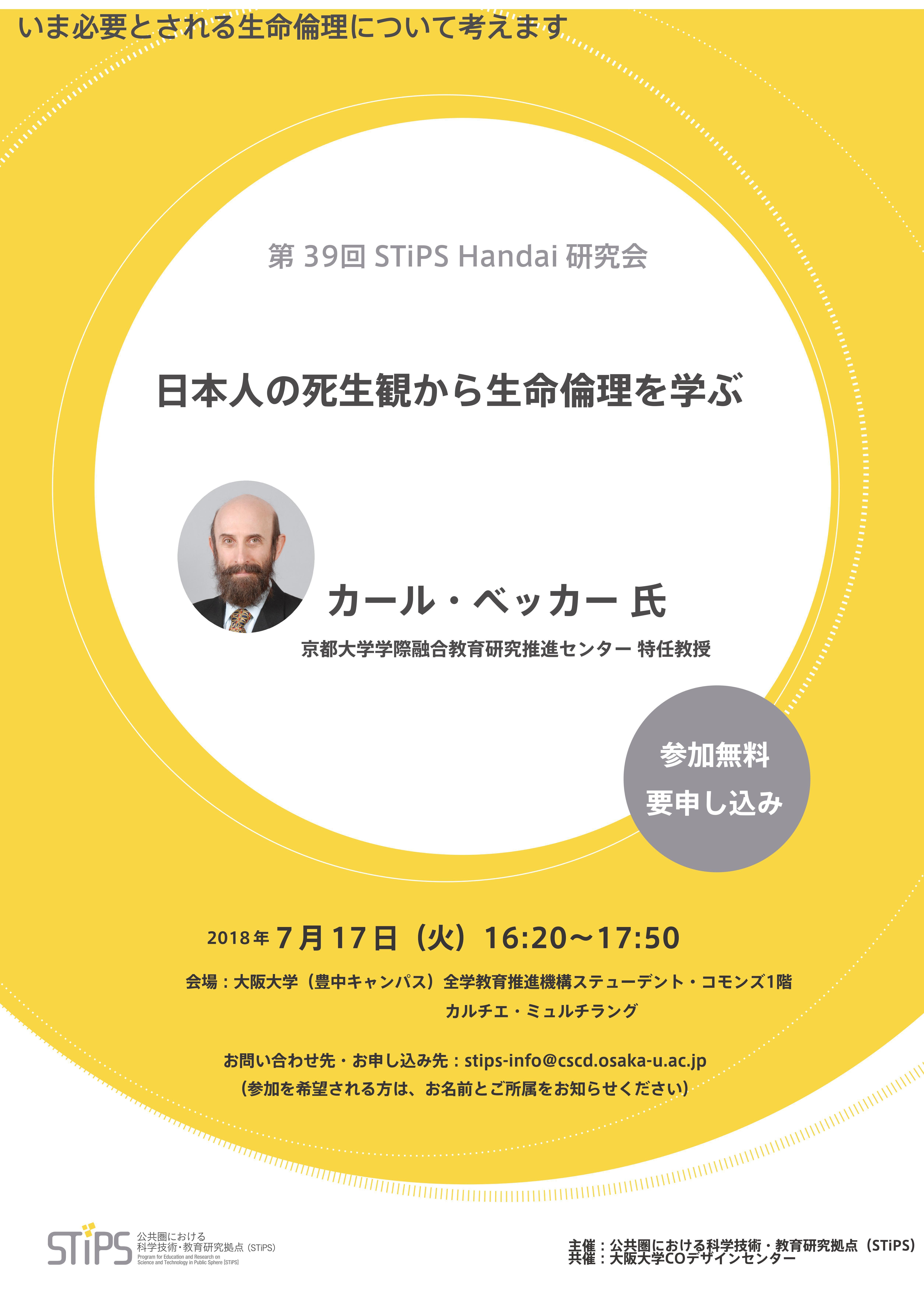 Flyer_for180717.jpg