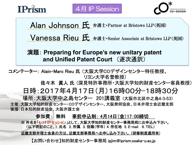 H29-IPsession-alan1.jpg