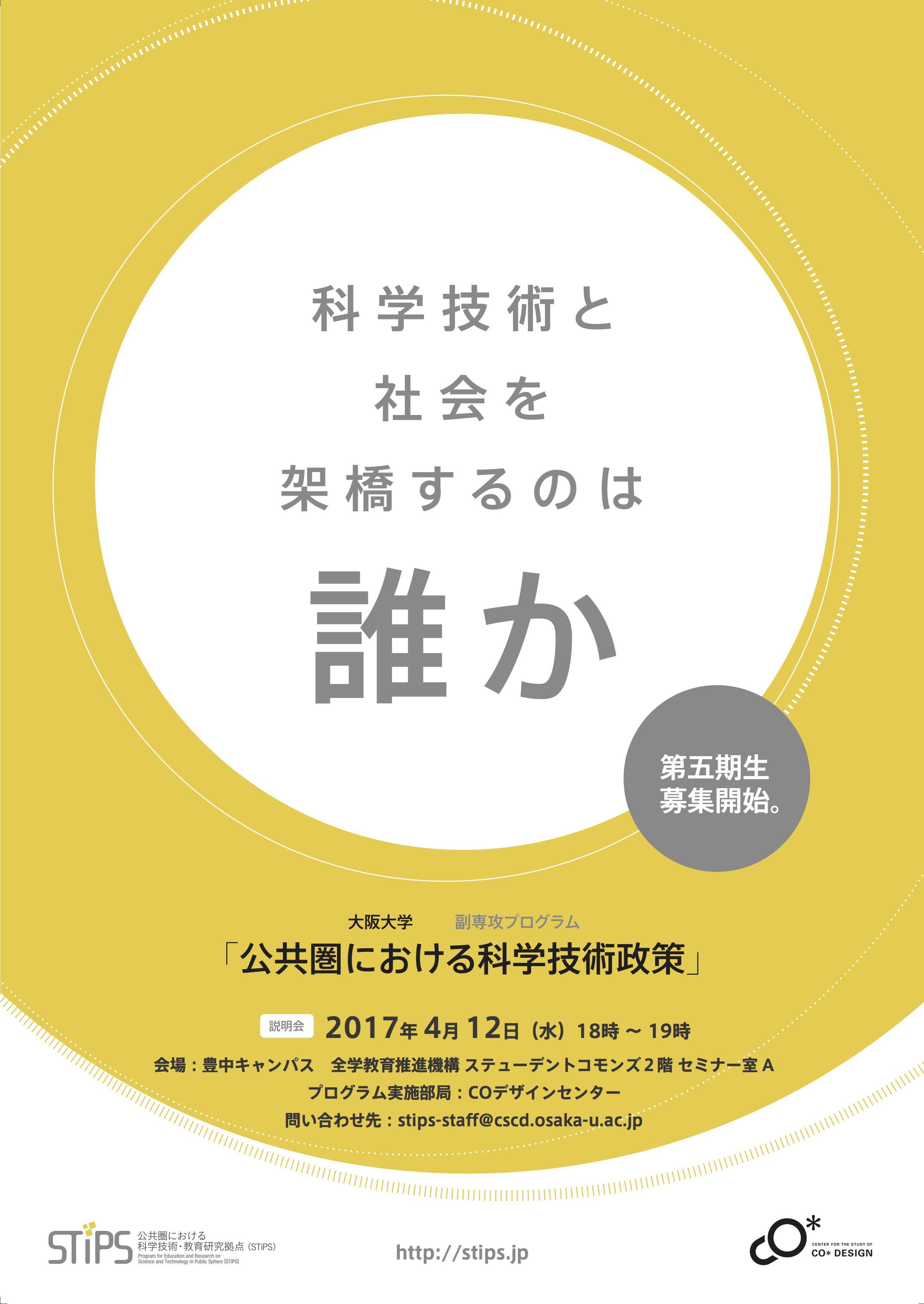 Poster_STiPSfor170412_170313.jpg