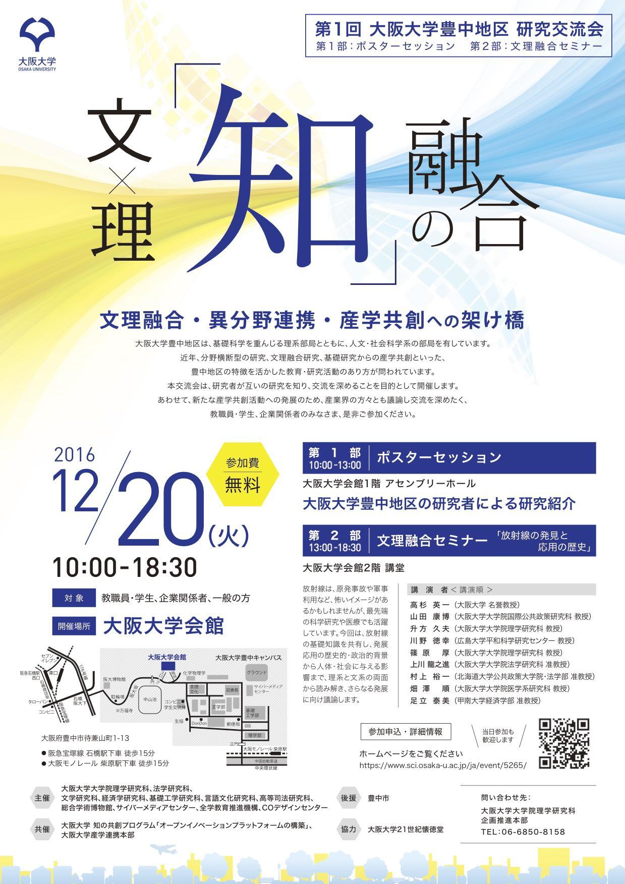 170113豊中研究交流会 のコピー .jpg