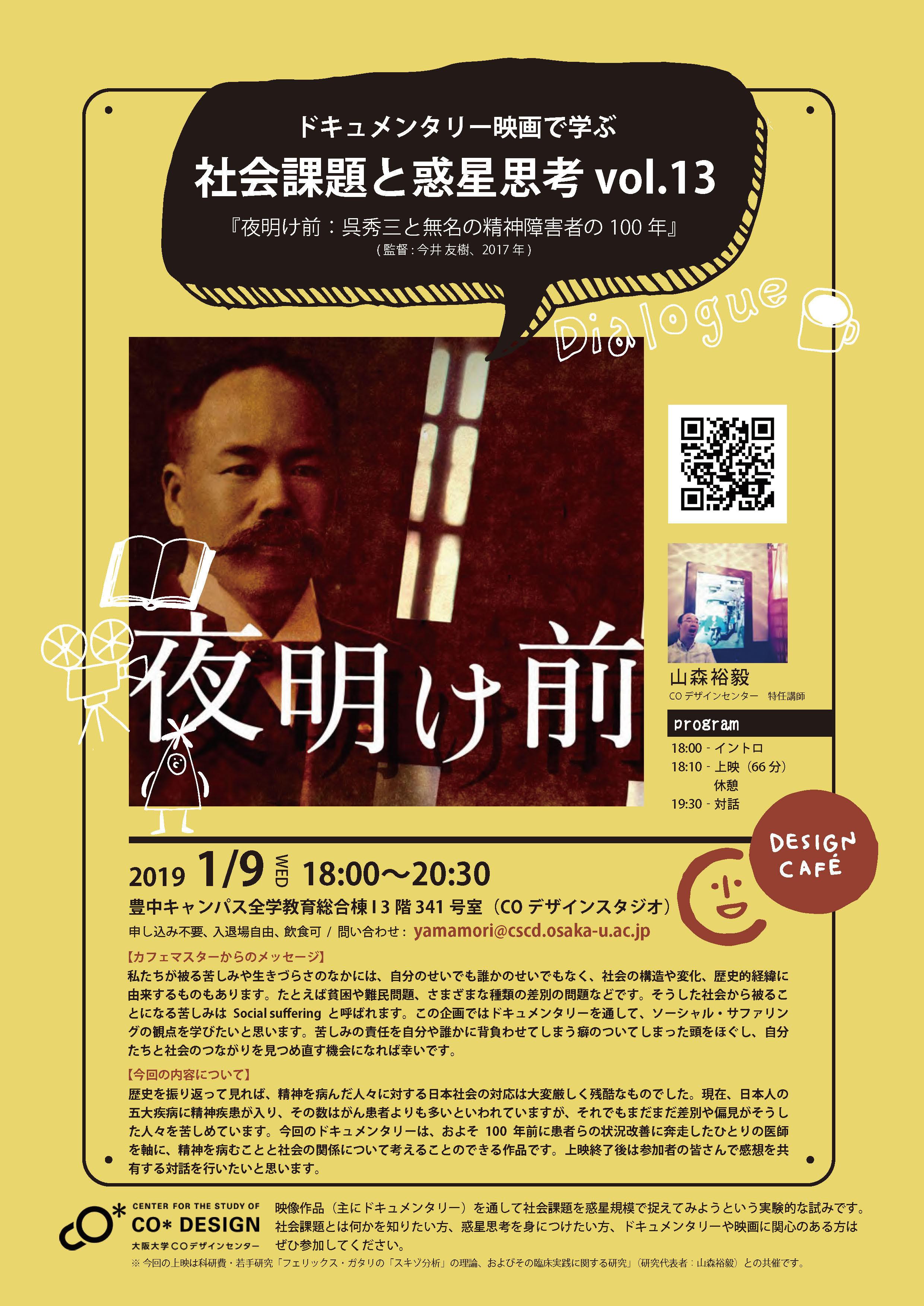 CO映画190109.jpg
