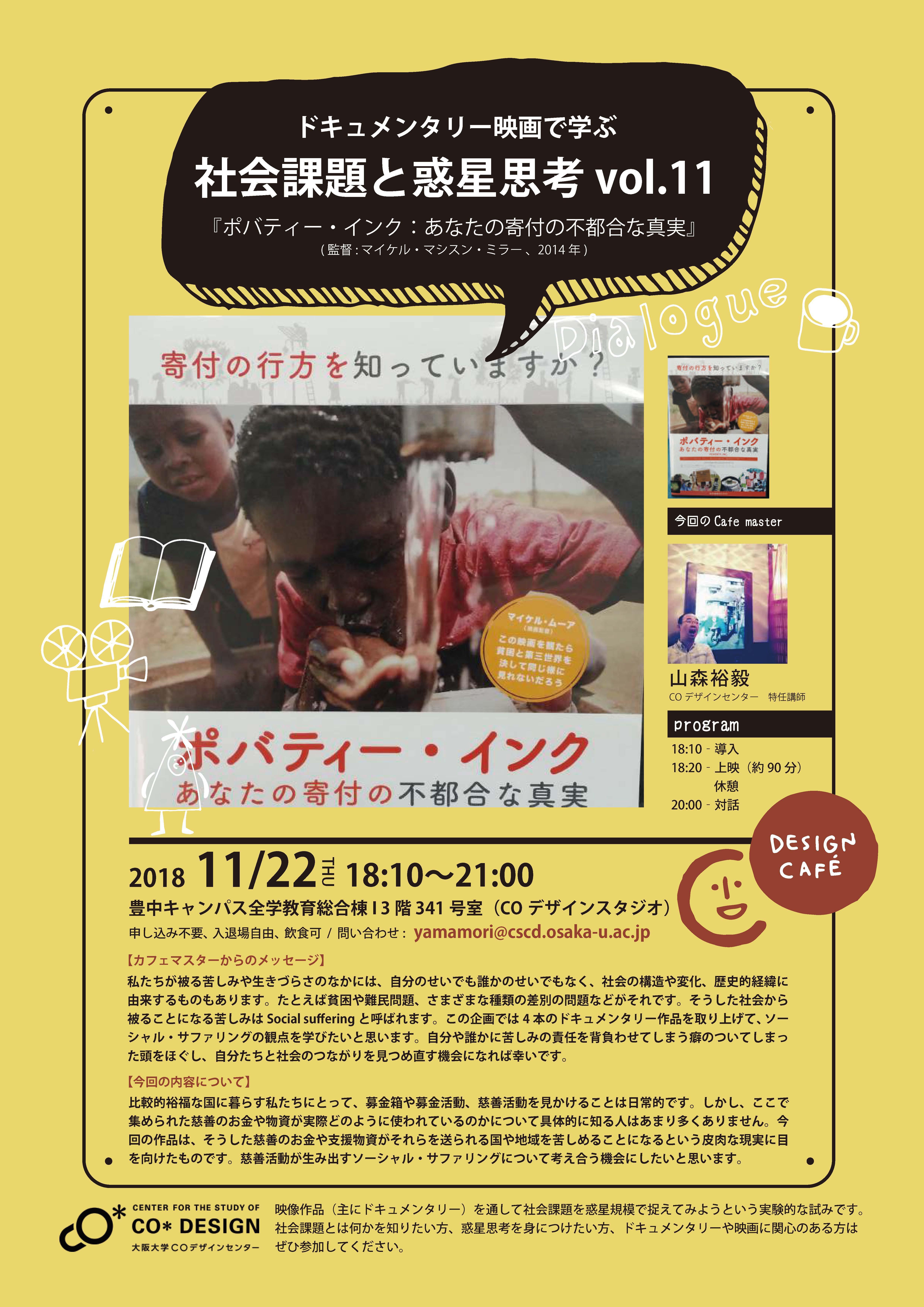 CO映画181122-r3.jpg
