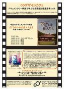 ドキュメンタリー映画で学ぶ社会課題と惑星思考 vol.6