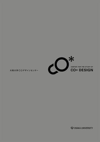 COデザインセンター パンフレット 日本語版